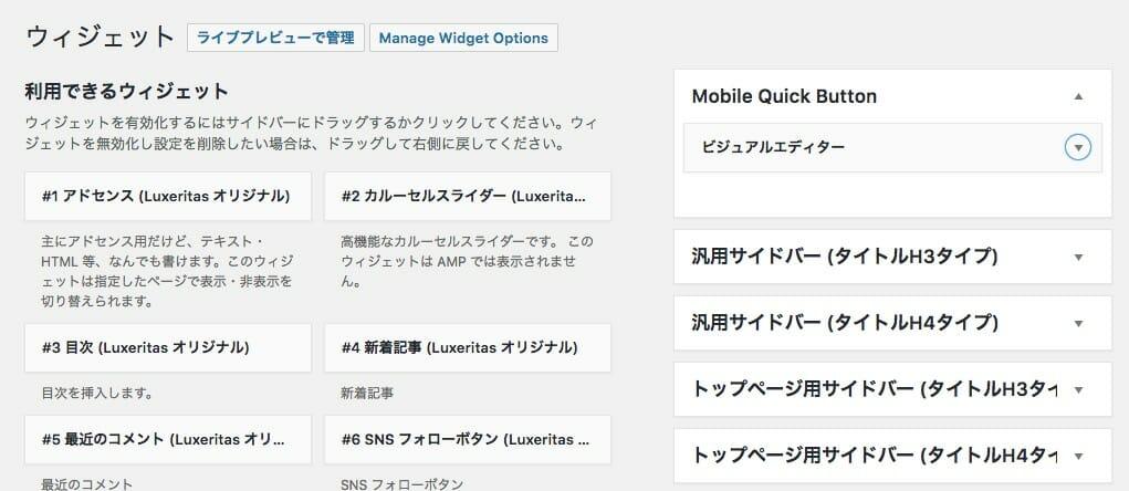 モバイルクイックボタンの追加