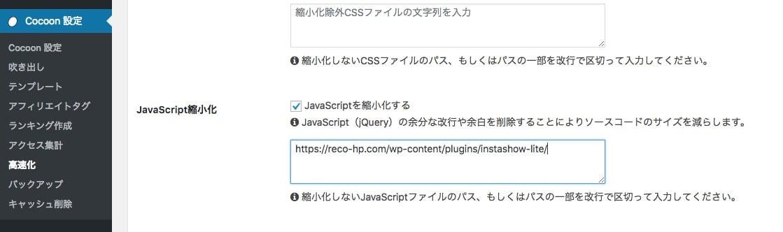 Javascript圧縮設定2