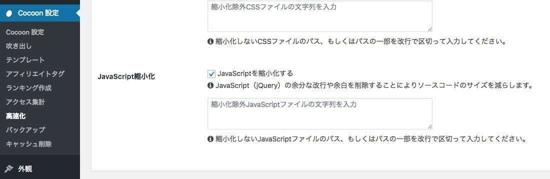 Javascript圧縮設定