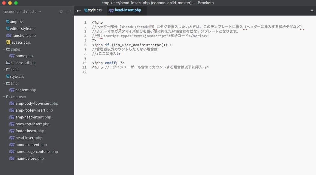 head-insert.phpの場所