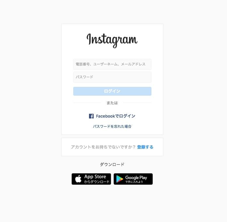 Instagramのログイン画面