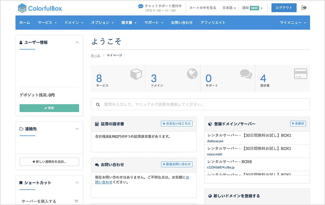 マイページの管理画面