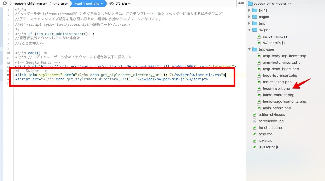 head-insert.phpに記述