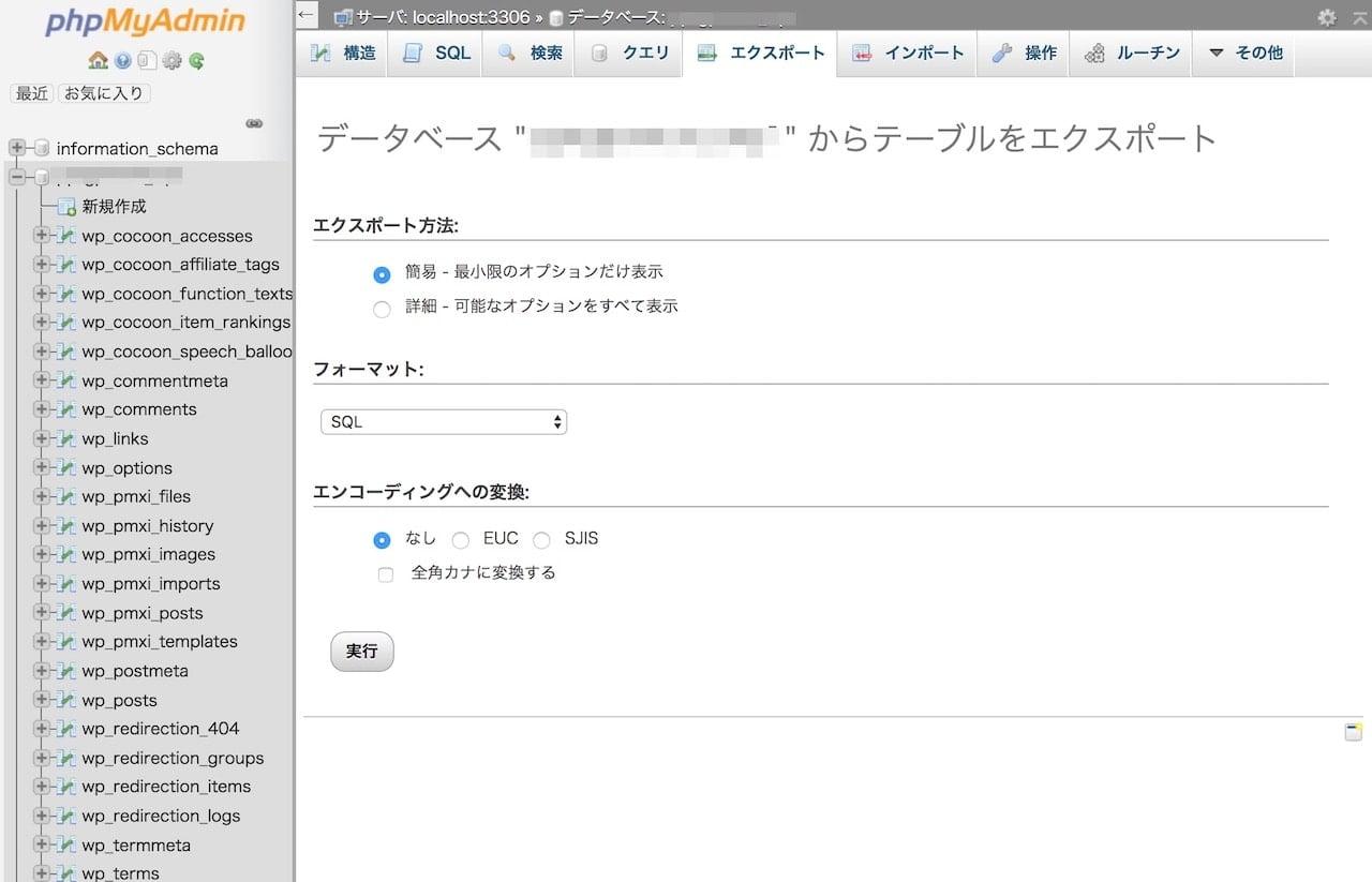 データベースをスクスポート