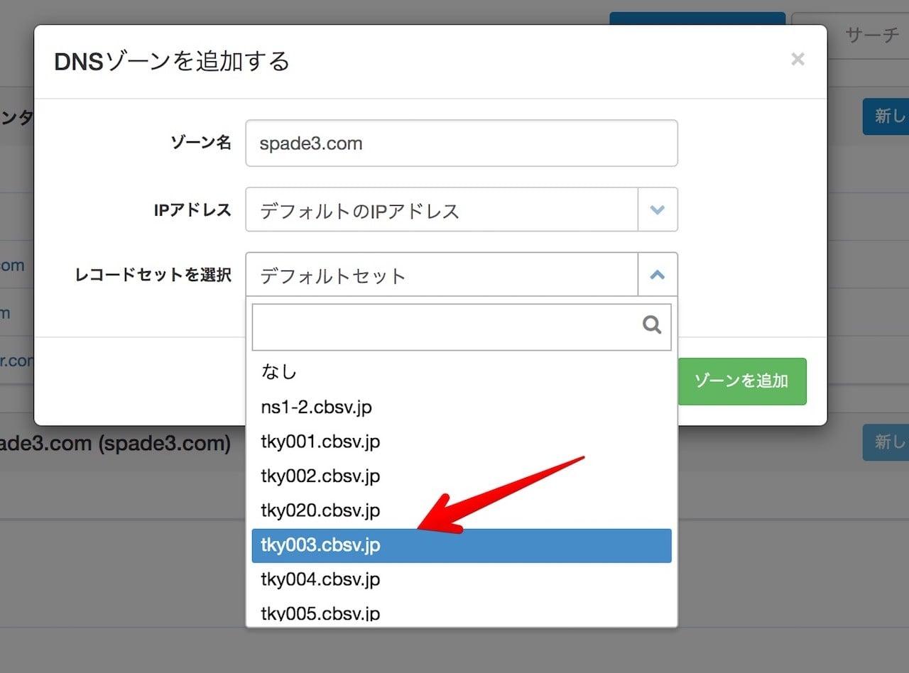 新しいドメイン名のDNSゾーンを追加