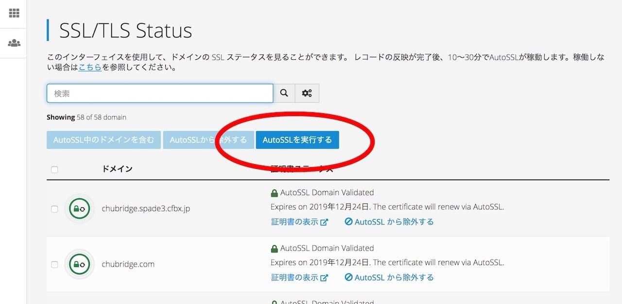 「AutoSSLを実行する」ボタンを押す