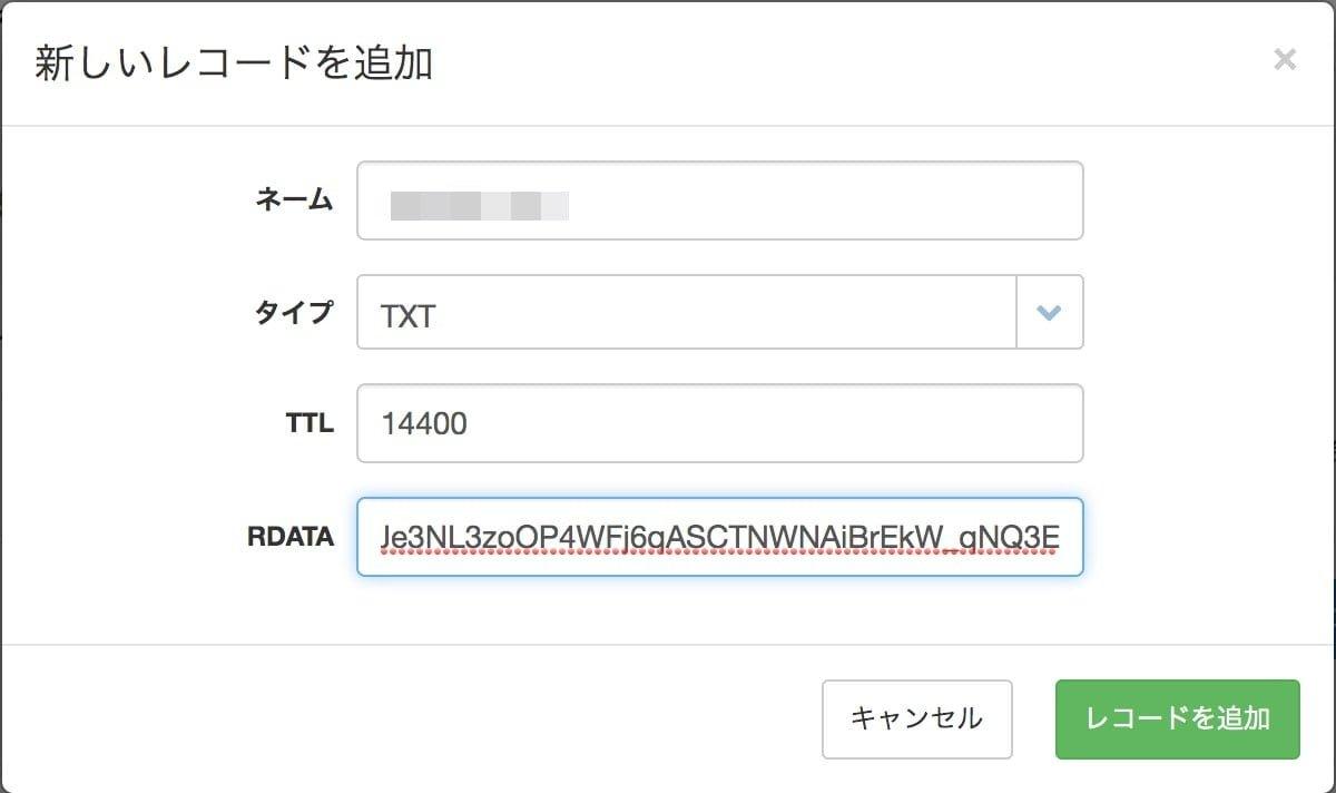 TXTタイプでレコードを追加