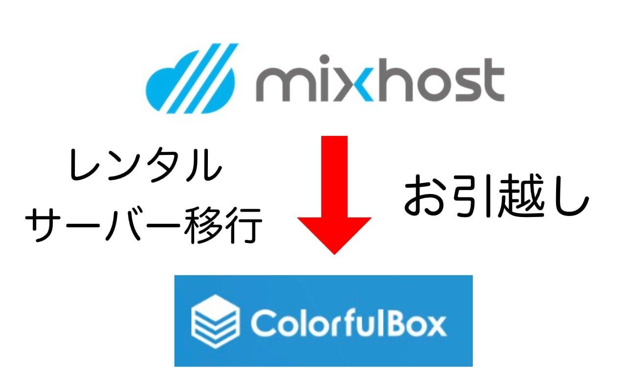 mixhostからColorfulBoxにお引越し