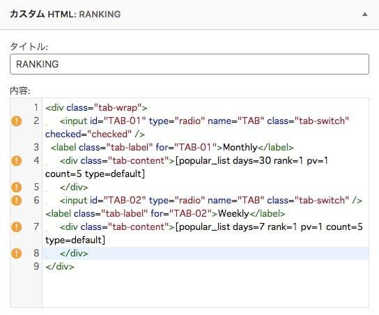 ウィジェットにHTMLを記入