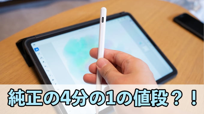 純正の4分の1で買えるほぼApple Pencilなスタイラスペン